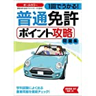 1回でうかる! 普通免許ポイント攻略問題集 (NAGAOKA運転免許シリーズ)