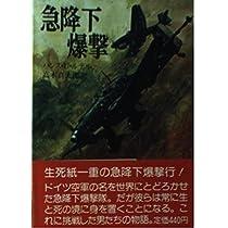 急降下爆撃 (文庫版航空戦史シリーズ (8))