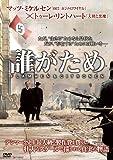 誰がため [DVD]