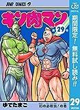 キン肉マン【期間限定無料】 29 (ジャンプコミックスDIGITAL)