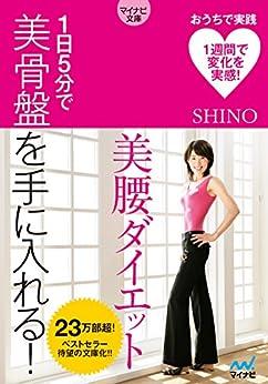 [SHINO]のマイナビ文庫 美腰ダイエット 1日5分で美骨盤を手に入れる!