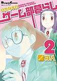 日がな半日ゲーム部暮らし 2 (電撃コミックス EX 4コマコレクション)