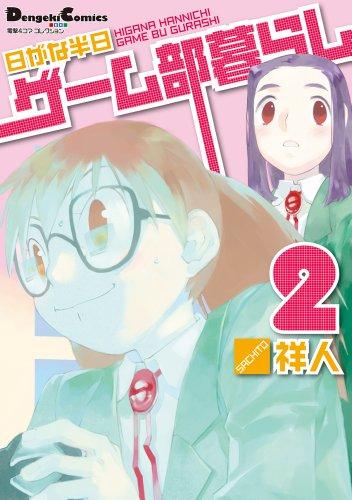 日がな半日ゲーム部暮らし 2 (電撃コミックス EX 4コマコレクション)の詳細を見る