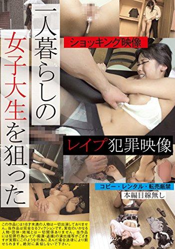 一人暮らしの女子大生を狙ったレイプ犯罪映像 [DVD]