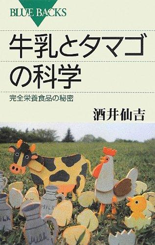 牛乳とタマゴの科学 (ブルーバックス)の詳細を見る