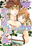 恋する魔法の森 (バーズコミックス リンクスコレクション)