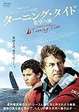 ターニング・タイド 希望の海[DVD]