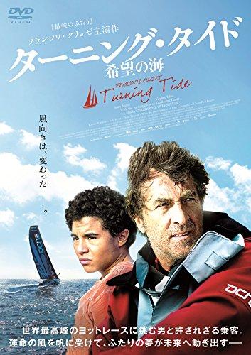 ターニング・タイド 希望の海 [DVD]の詳細を見る