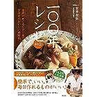 100年レシピ その2 (晋遊舎ムック)