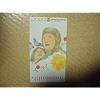 松本大洋 吾 ポストカードブックレット 2005カレンダー