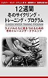 12週間 冬のサイクリング・トレーニング・プログラム: ライバルたちに差をつけるための冬のトレーニング・テクニック