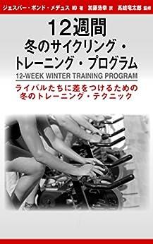 [ジェスパー・ボンド・メデュス]の12週間 冬のサイクリング・トレーニング・プログラム: ライバルたちに差をつけるための冬のトレーニング・テクニック