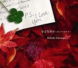 小さな祈り〜P.S.アイラヴユー / 徳永英明