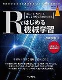 Rではじめる機械学習 コンパクトなデータ、軽量な環境で攻略法を探る