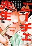 ニーチェ先生~コンビニに、さとり世代の新人が舞い降りた~ 4 (MFコミックス ジーンシリーズ)