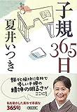 子規365日 (朝日文庫)