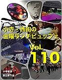 小寺・西田の「金曜ランチビュッフェ」Vol.110 小寺・西田の金曜ランチビュッフェ