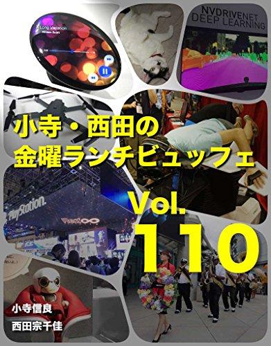小寺・西田の「金曜ランチビュッフェ」Vol.110 小寺・西田の金曜ランチビュッフェの詳細を見る