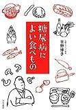 糖尿病によい食べもの (Tsuchiya Healthy Books名医の診察室) 画像