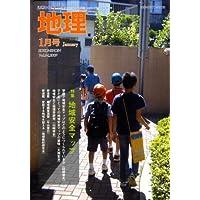 地理 2009年 01月号 [雑誌]