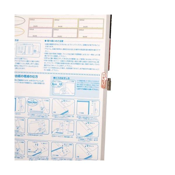 ナカバヤシ 100年台紙 フリーアルバム替台紙...の紹介画像5