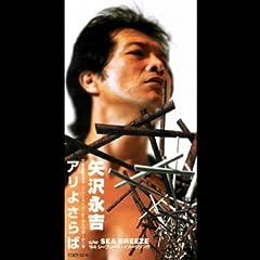 矢沢永吉「アリよさらば」の歌詞を収録したCDジャケット画像