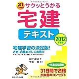 サクッとうかる宅建テキスト〈2012年度版〉