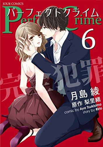 Perfect Crime : 6 (ジュールコミックス)の詳細を見る