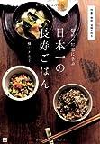信州の知恵に学ぶ日本一の長寿ごはん