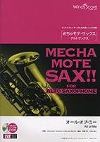 管楽器ソロ楽譜 めちゃモテサックス〜アルトサックス〜 オールオブミー 模範演奏・カラオケCD付 (WMS-11-005)