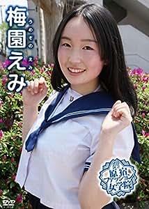 梅園えみ / 渋谷区立原宿ファッション女学院 梅園えみ [DVD]