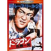 ドラゴン危機一発〈日本語吹替収録版〉 [DVD]