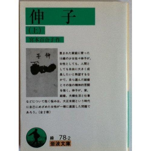 伸子 上 (岩波文庫 緑 78-2)の詳細を見る