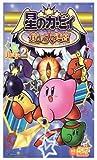 星のカービィ鏡の大迷宮4コマギャグバトル 2 (火の玉ゲームコミックシリーズ)
