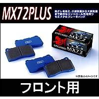 ENDLESS MX72PLUS フロントブレーキパッド カローラ/スプリンター/カローラFX AE111 H9.5~H12.8 GT 品番EP076