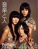 音楽と人 2009年 04月号 [雑誌] 画像