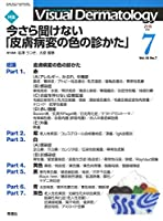 Visual Dermatology 2019年7月号 Vol.18 No.7 (ヴィジュアルダーマトロジー)