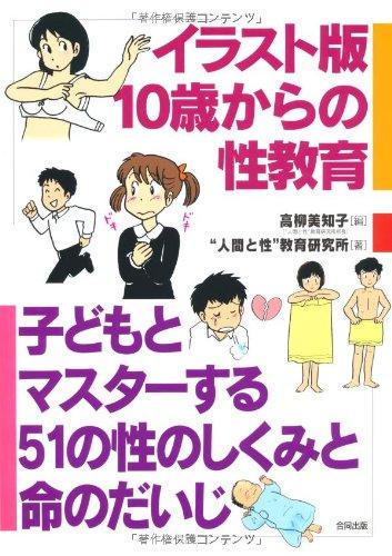 イラスト版 10歳からの性教育—子どもとマスターする51の性のしくみと命のだいじ