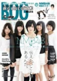 BIG ONE GIRLS NO.014 (SCREEN特編版)