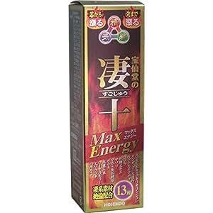 【まとめ買い】宝仙堂の凄十 マックスエナジー 50ml×3本セット