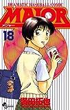 MAJOR(18) MAJOR (少年サンデーコミックス)