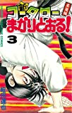 新・コータローまかりとおる!(3) (週刊少年マガジンコミックス)