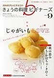 NHK きょうの料理ビギナーズ 2013年 09月号 [雑誌] 画像