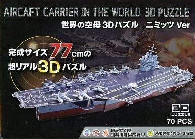 世界の空母 3D パズル ニミッツver. 70ピース