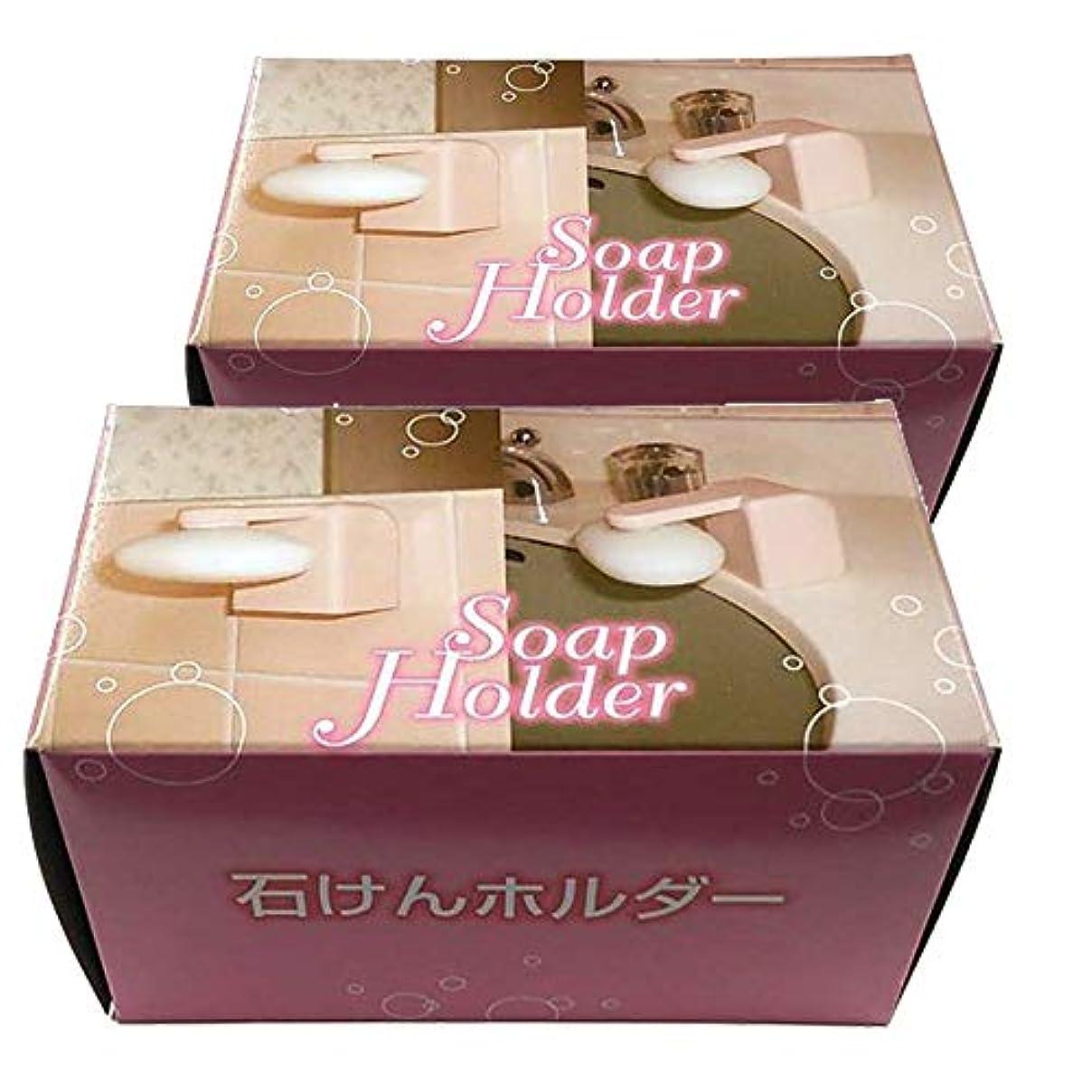 ストレス光沢責任マグネット石けんホルダー(2個セット) 石鹸が溶けないホルダー