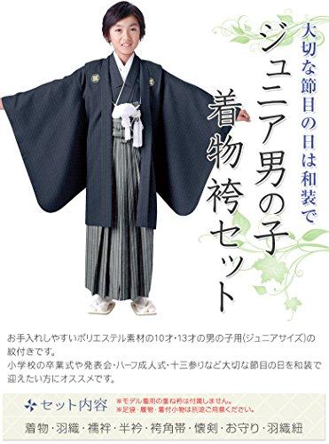 ジュニア男の子色紋付 着物 袴セット 濃グレー/銀縄縞 10才 着流し丈 (袴紐下丈75cm)