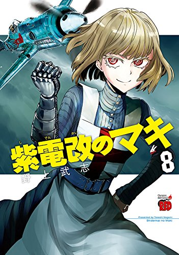 紫電改のマキ(8)(チャンピオンREDコミックス)