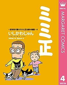 ミミ正―吉祥寺で暮らすミミと正太郎の物語― 4巻 表紙画像