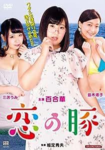 恋の豚 [DVD]