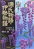 源氏物語 / 鳥羽 笙子 のシリーズ情報を見る